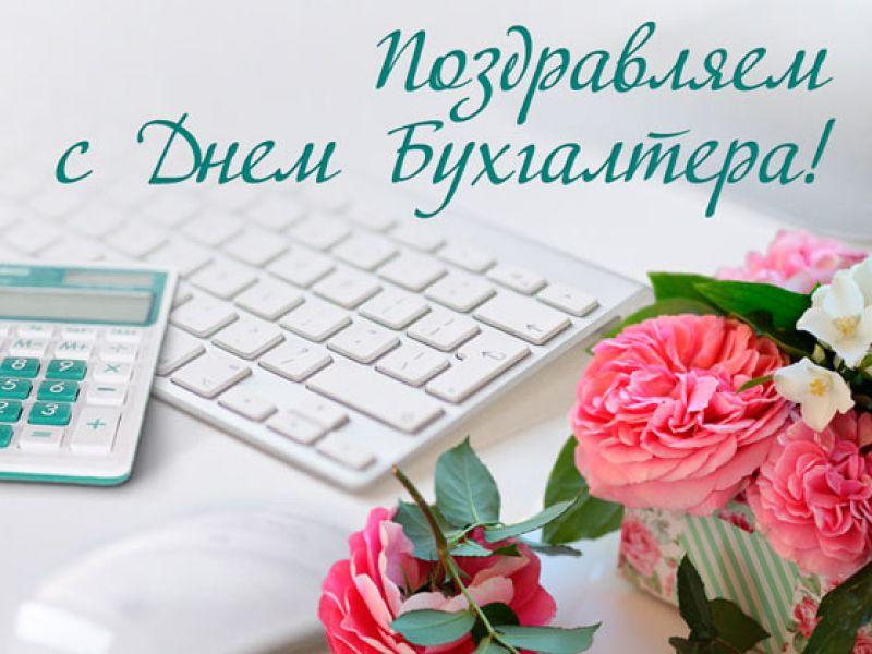 otkrytka-s-dnem-buhgaltera-5